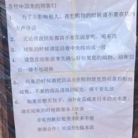奢侈品店中文8大告示:中国人!请勿在店内打嗝、放屁!