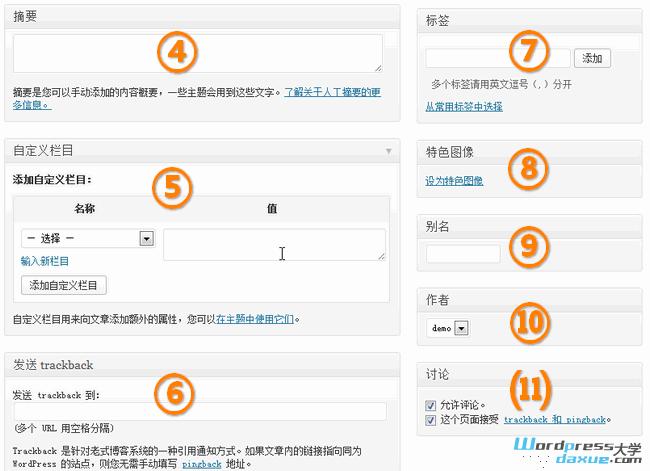 wpdaxue.com-201303407