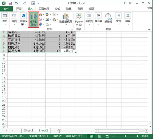 Excel教程:《高阶 Excel 进阶教学》之图表插入