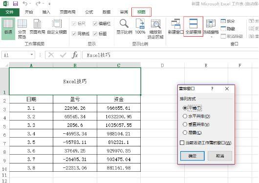Excel教程:《高阶 Excel 进阶教学》之软件基础