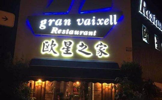 欧星之家 Gran vaixell 餐馆 · Badalona , Barcelona