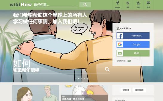 """wikiHow 互联网上最值得信赖的关于 """"怎么"""" 问题的网站"""