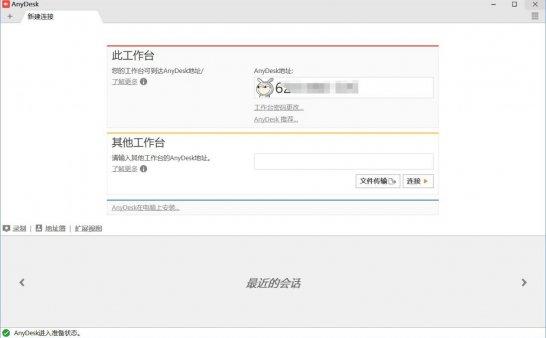 远程软件 AnyDesk v5.5.3 官方中文免费版 (无Teamviewer类似限制)