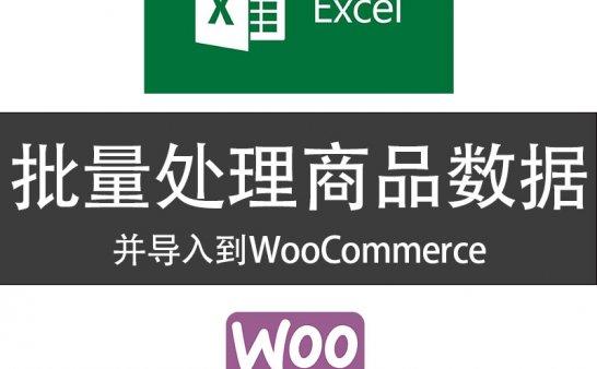 批量处理商品数据并导入到WooCommerce网店