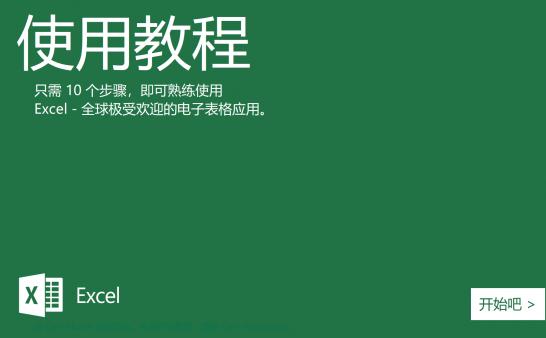 Excel 实战基础学习